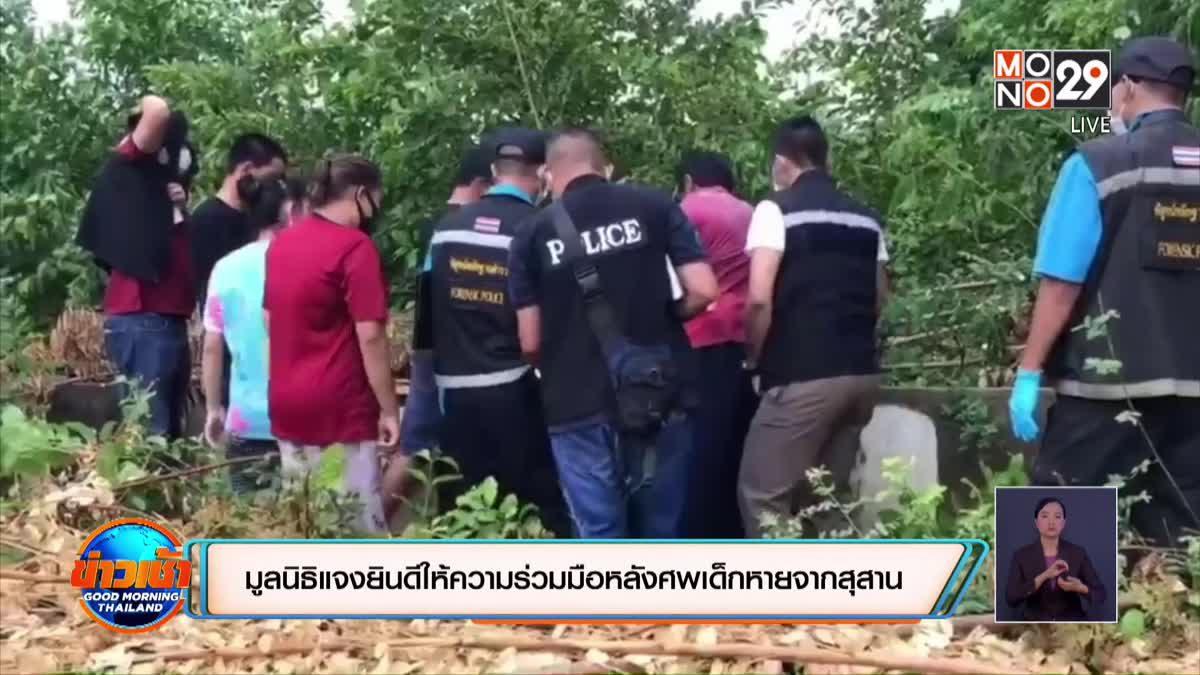 มูลนิธิแจงยินดีให้ความร่วมมือกับตำรวจหลังศพเด็กหายจากสุสาน