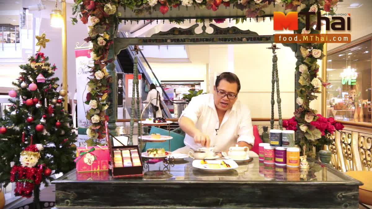 เวียงจูมออนทีเฮ้าส์ Vieng Joom On Teahouse ที่ Central World