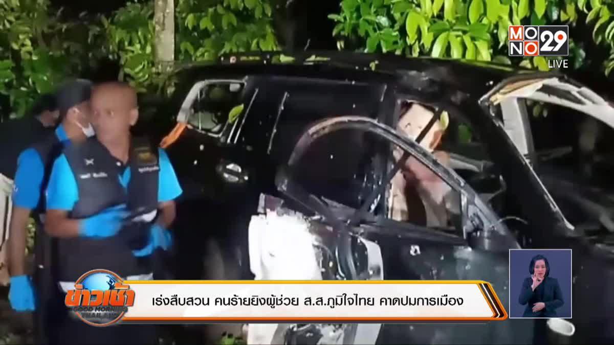 เร่งสืบสวน คนร้ายยิงผู้ช่วย ส.ส.ภูมิใจไทย คาดปมการเมือง