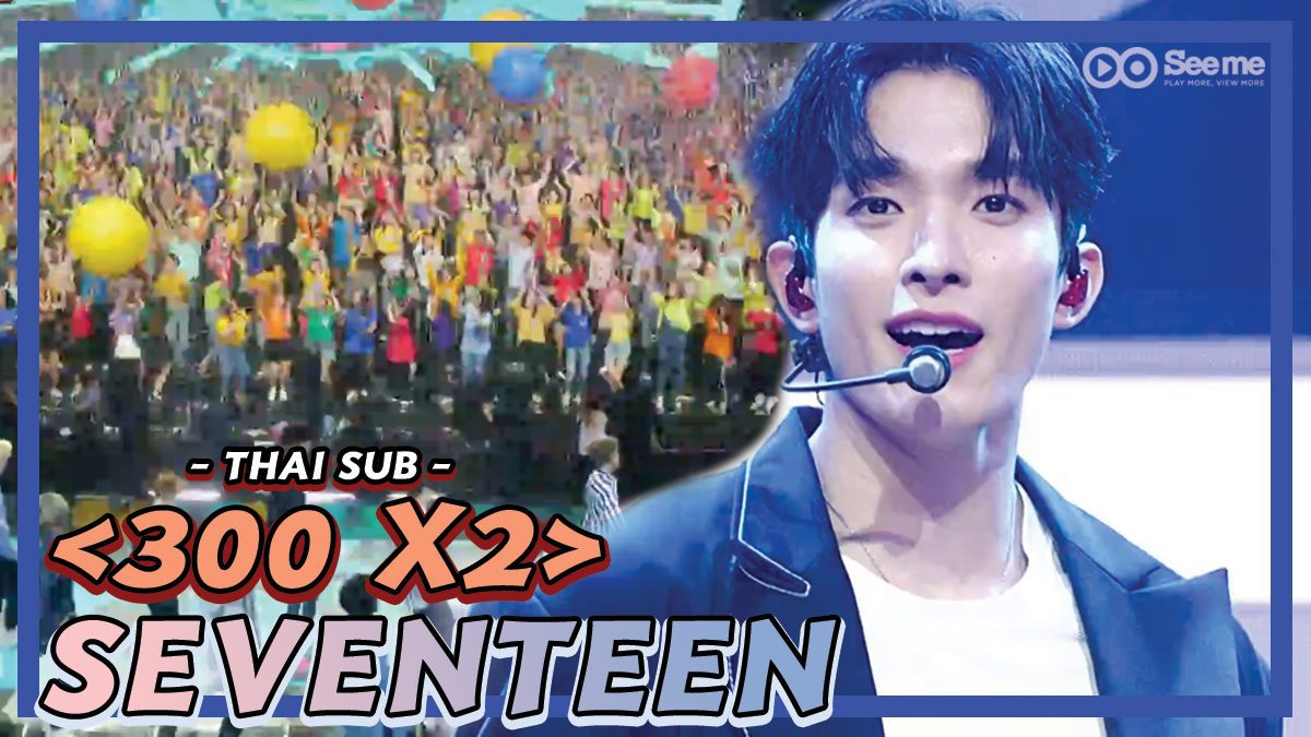 [THAI SUB] 300 X2 <SEVENTEEN> | การแสดงแห่งความประทับใจของ Seventeen และเหล่า 300