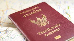 หนังสือเดินทาง (Passport) ทำที่ไหนได้บ้าง