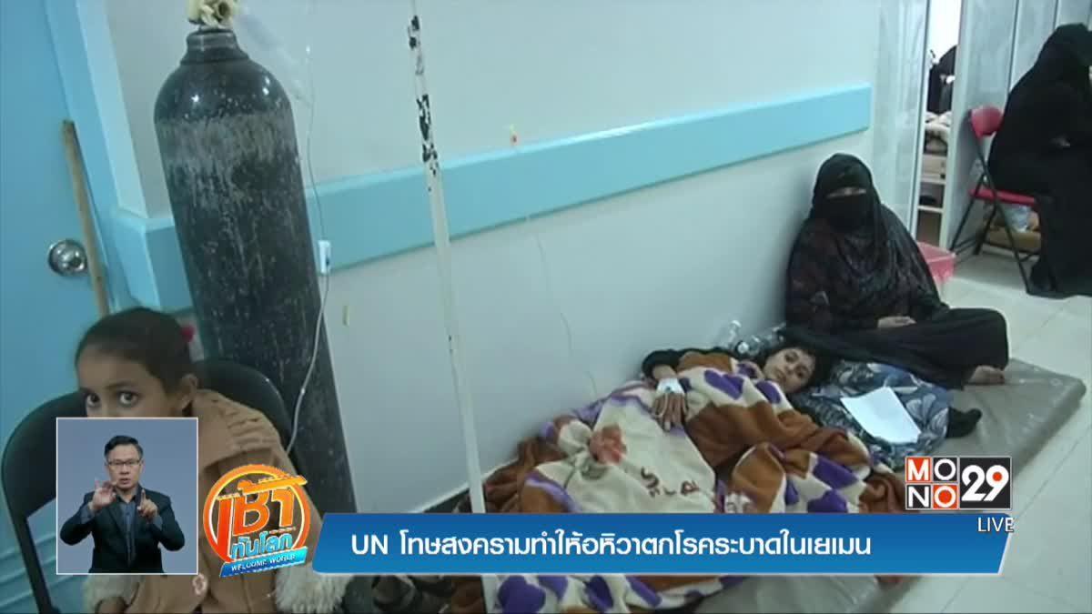 UN โทษมนุษย์ทำให้อหิวาตกโรคระบาดในเยเมน