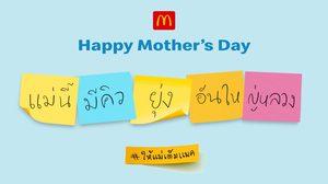 แคมเปญวันแม่สุดน่ารัก ที่เข้าใจคุณแม่ยุค WFH