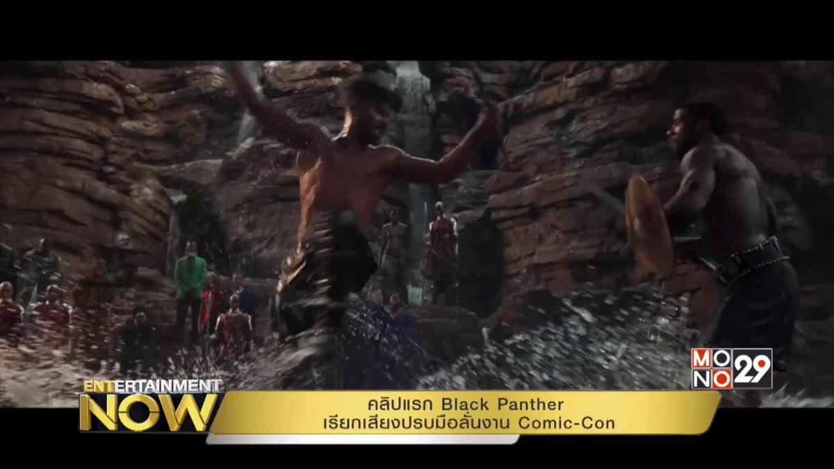 คลิปแรก Black Panther เรียกเสียงปรบมือลั่นงาน Comic-Con
