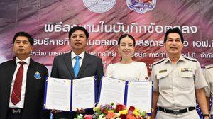 OFFICIAL : 'มาดามแป้ง' ต่อสัญญา MOU การท่าเรือลั่นขอสานต่อตำนาน