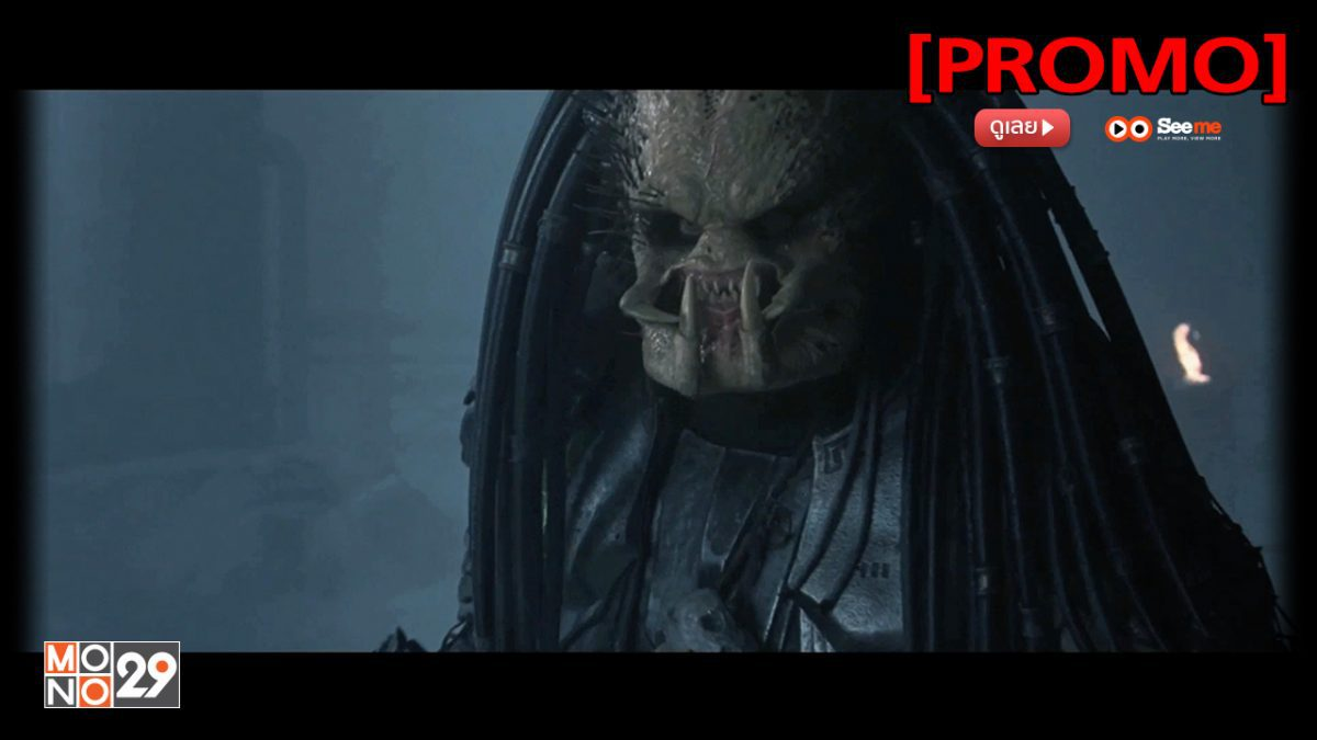 Alien Vs. Predator เอเลียน ปะทะ พรีเดเตอร์ สงครามชิงเจ้ามฤตยู [PROMO]