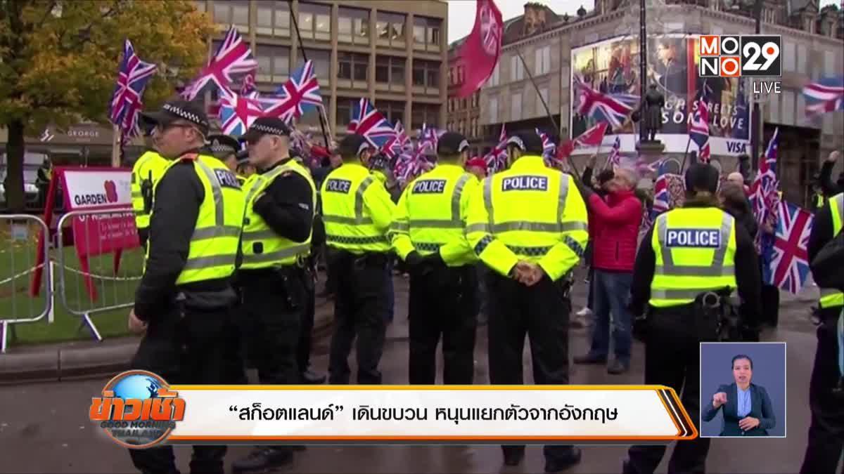 """""""สก็อตแลนด์""""เดินขบวน หนุนแยกตัวจากอังกฤษ"""