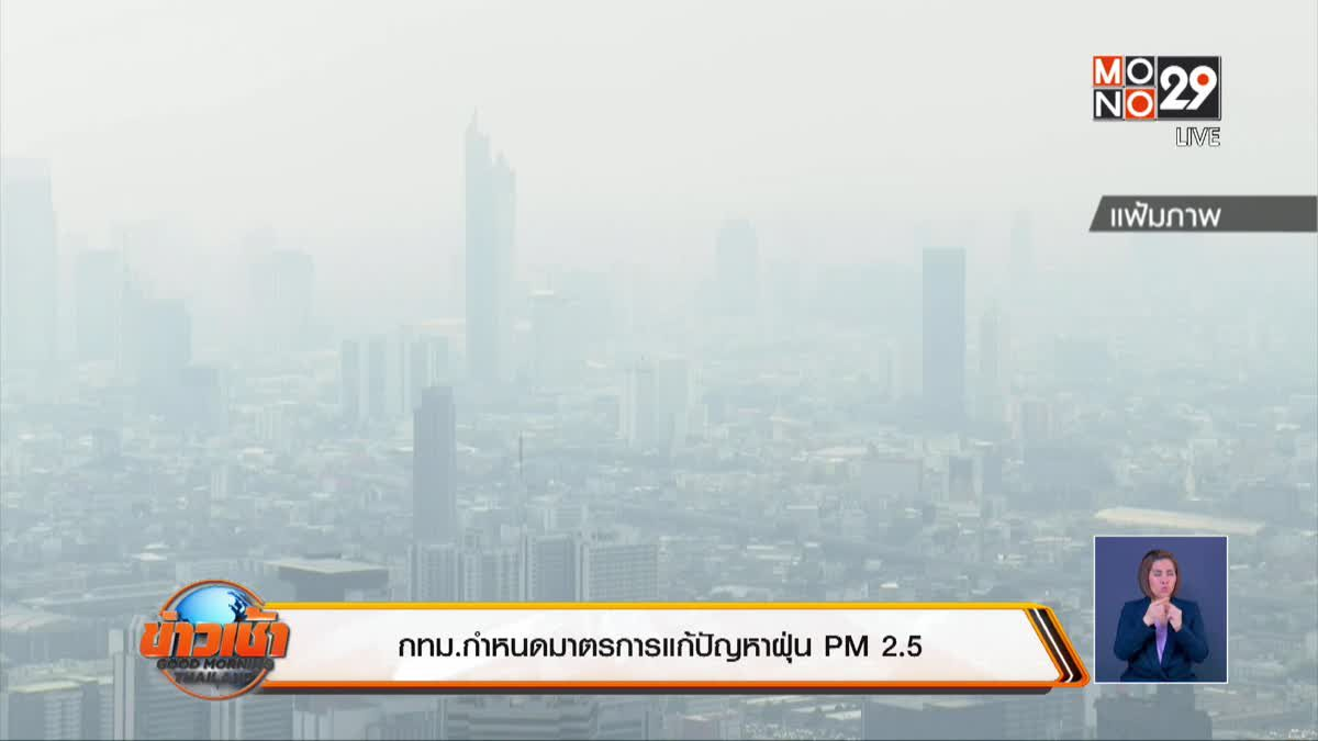 กทม.กำหนดมาตรการแก้ปัญหาฝุ่น PM 2.5