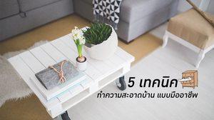 5 เทคนิค ทำความสะอาดบ้าน ให้สะอาดแบบมืออาชีพ