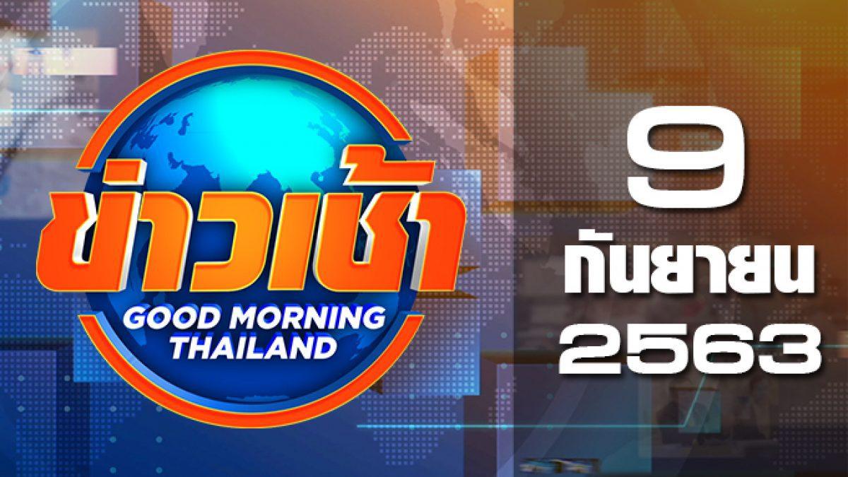 ข่าวเช้า Good Morning Thailand 09-09-63