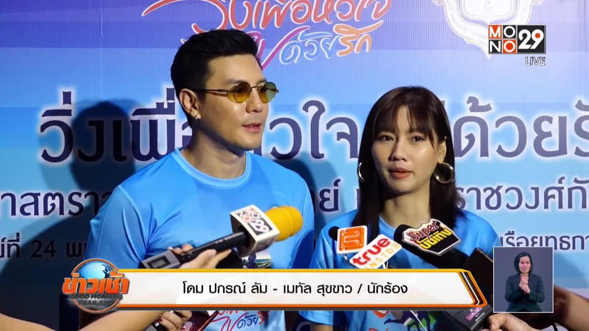 ข่าวเช้า Good Morning Thailand 10-10-62