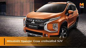 Mitsubishi Xpander Cross มาดใหม่สไตล์ SUV พร้อมเป็นเจ้าของได้แล้ววันนี้