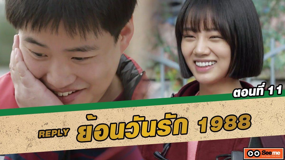 ย้อนวันรัก 1988 (Reply 1988) ตอนที่ 11 พี่จองบงดีจัง ได้จดหมายรักด้วย [THAI SUB]