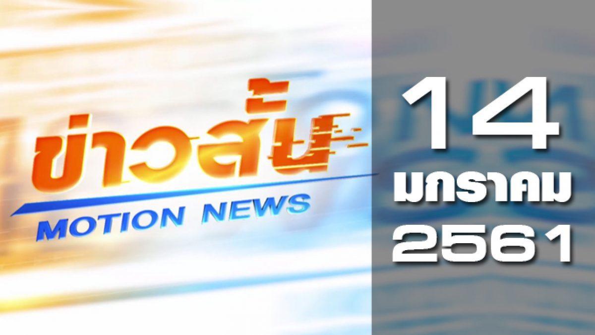 ข่าวสั้น Motion News Break 2 14-01-61
