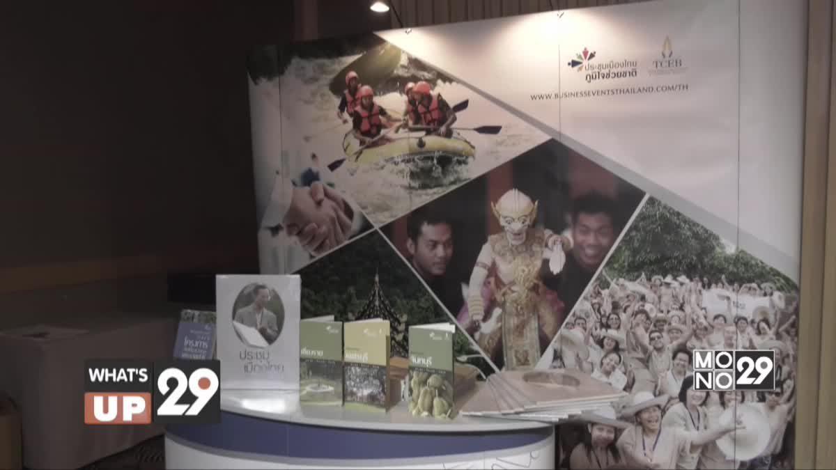"""TCEB เปิดโครงการ """"ก้าวตามรอยพ่อ ประชุมเมืองไทย อิ่มใจตามรอยพระราชดำริ"""""""