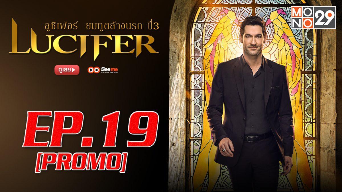 Lucifer ลูซิเฟอร์ ยมทูตล้างนรก ปี 3 EP.19 [PROMO]
