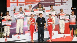 Toyota Motor Sports 2018 ปิดฉากยิ่งใหญ่ พร้อมการแข่งขันสุดพิเศษจากผู้บริหาร