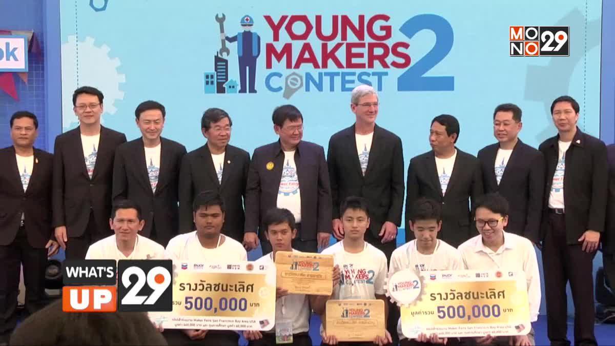 เชฟรอน สานต่อโครงการ Enjoy Science : Young Makers Contest ปี 3