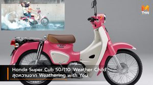 Honda Super Cub 50/110 'Weather Child' สุดหวานจาก Weathering with You