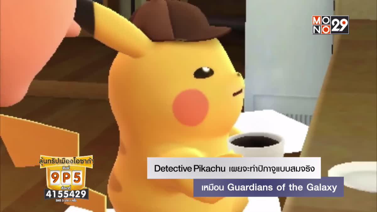 Detective Pikachu เผยจะทำปิกาจูแบบสมจริงเหมือน Guardians of the Galaxy
