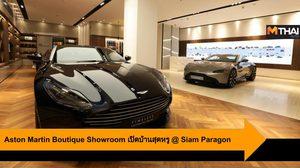 Aston Martin Boutique Showroom เปิดบ้านสุดหรูใจกลางกรุง ณ Siam Paragon