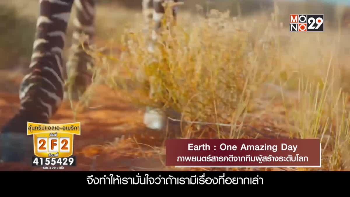 Earth: One Amazing Day สารคดีสัตว์โลกบ้าพลัง
