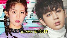 ต้นสังกัดตอบไม่ตรงกัน!? หลังสื่อเกาหลีเผย ยุนฮยอง iKON เดท เดซี่ MOMOLAND