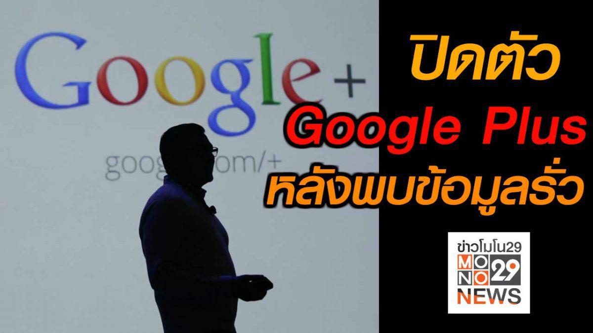 """#เรื่องเล่ารอบโลก ปิดตัว """"Google Plus"""" หลังพบข้อมูลรั่ว"""