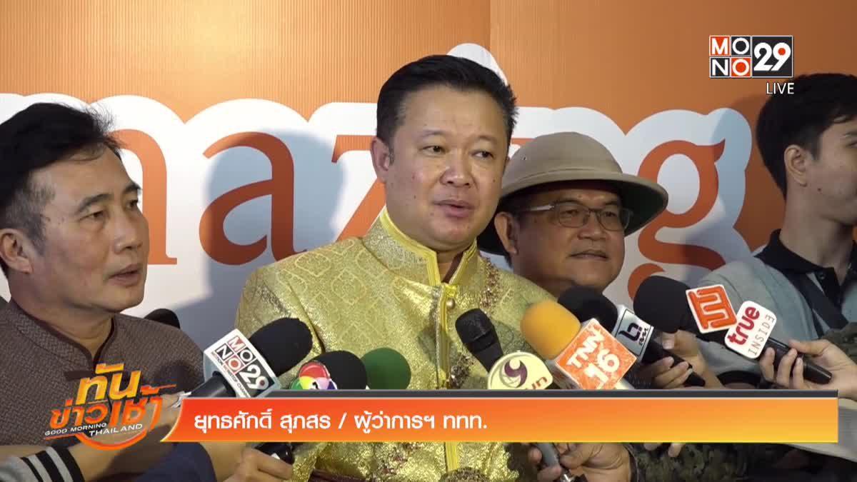 ททท.ชวนเที่ยวไทยกับโครงการ Amazing ไทยเท่