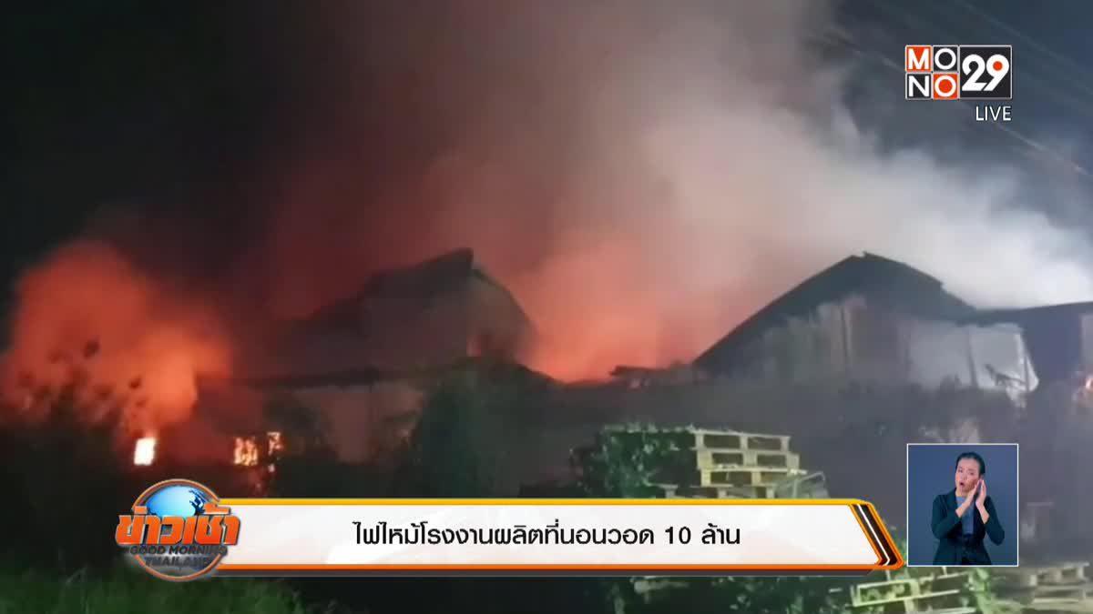 ไฟไหม้โรงงานผลิตที่นอนวอด 10 ล้าน