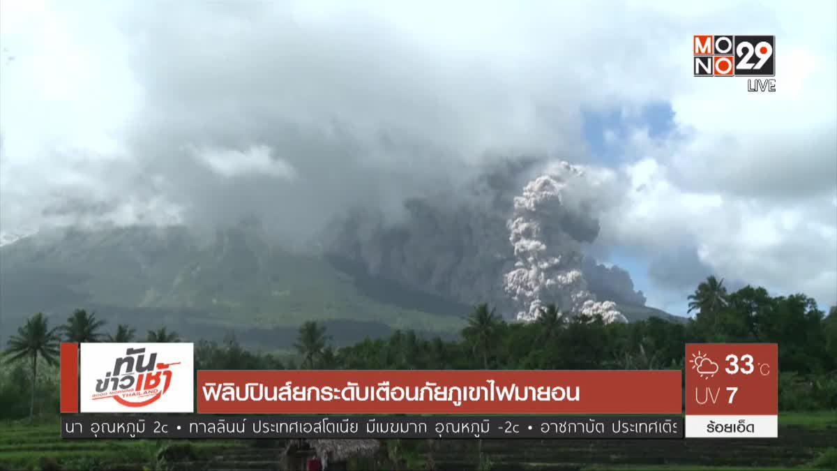 ฟิลิปปินส์ยกระดับเตือนภัยภูเขาไฟมายอน