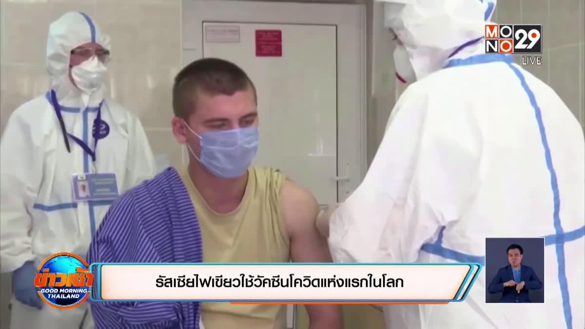 สถานการณ์ไวรัสโควิด-19 ในต่างประเทศ 12-08-63