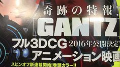 Gantz กำลังจะถูกดัดแปลงเป็นอนิเมะมูฟวี่ 3DCG แล้ว!!
