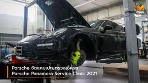 Porsche จัดแคมเปญตรวจเช็ครถ Porsche Panamera Service Clinic 2021