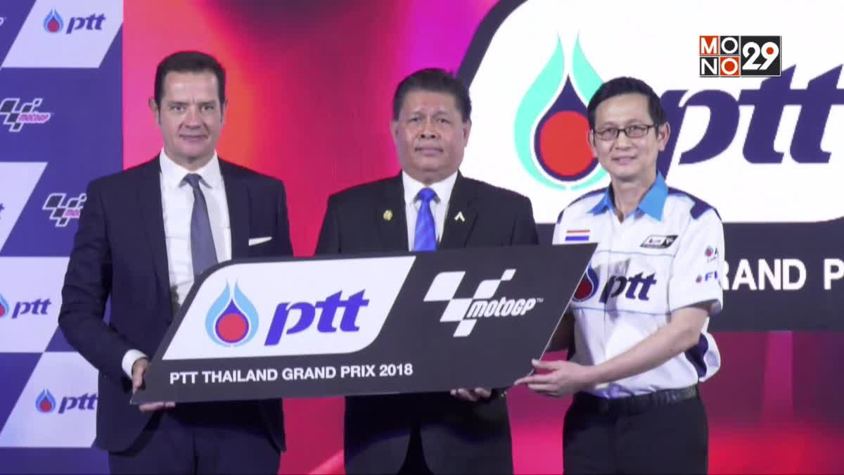 PTT Moto GP