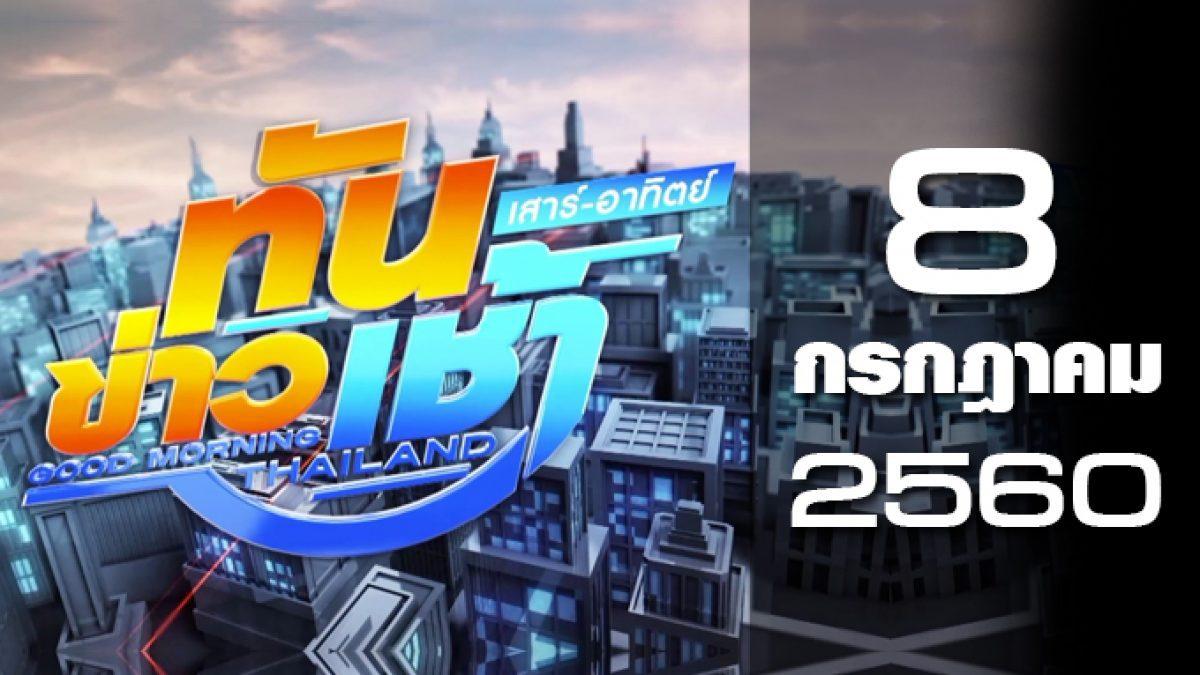 ทันข่าวเช้า เสาร์-อาทิตย์ Good Morning Thailand 08-07-60