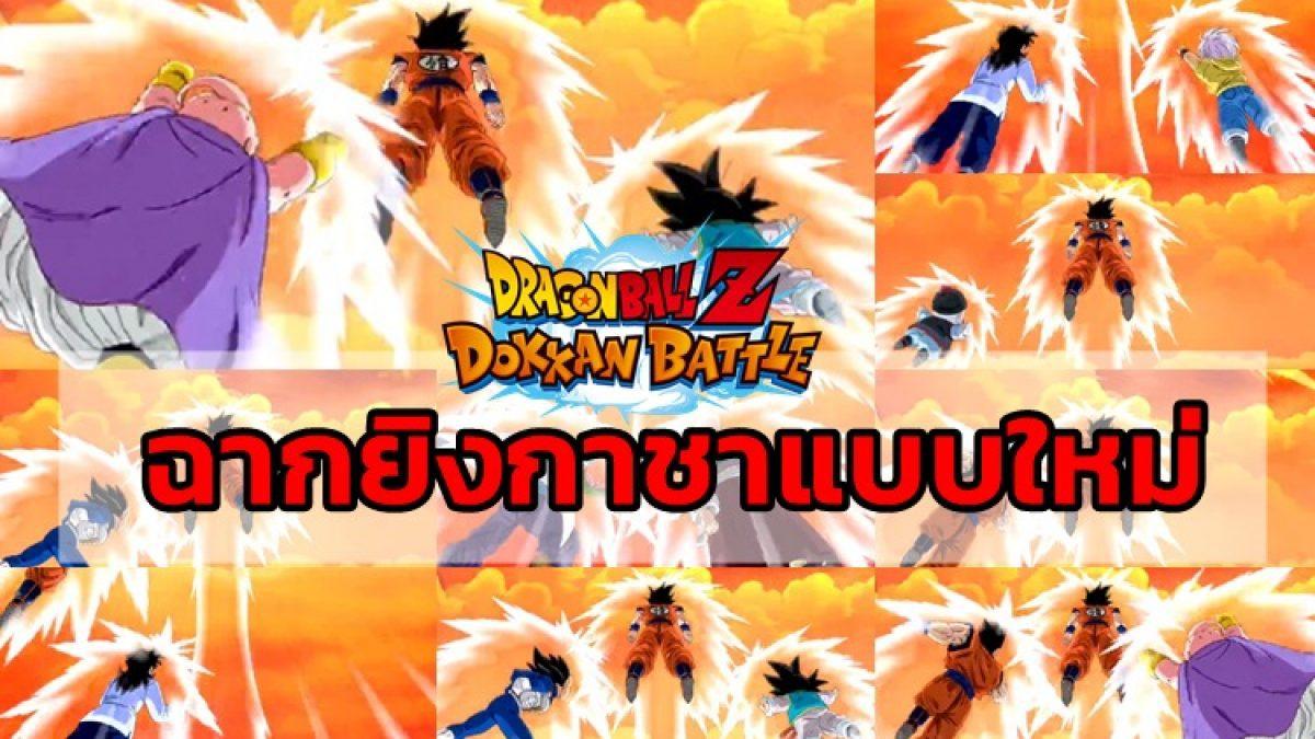 Dragon Ball Z Dokkan Battle ฉากยิงกาชาแบบใหม่ อัพเดท 25 มิย.61