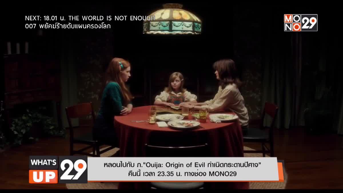"""Ouija: Origin of Evil กำเนิดกระดานปีศาจ""คืนนี้ เวลา 23.35 น. ทางช่อง MONO29"