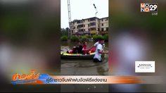 3 คู่รักชาวจีนฝ่าน้ำท่วม จัดพิธีแต่งงานให้ตรงตามฤกษ์ ในวันมหามงคล
