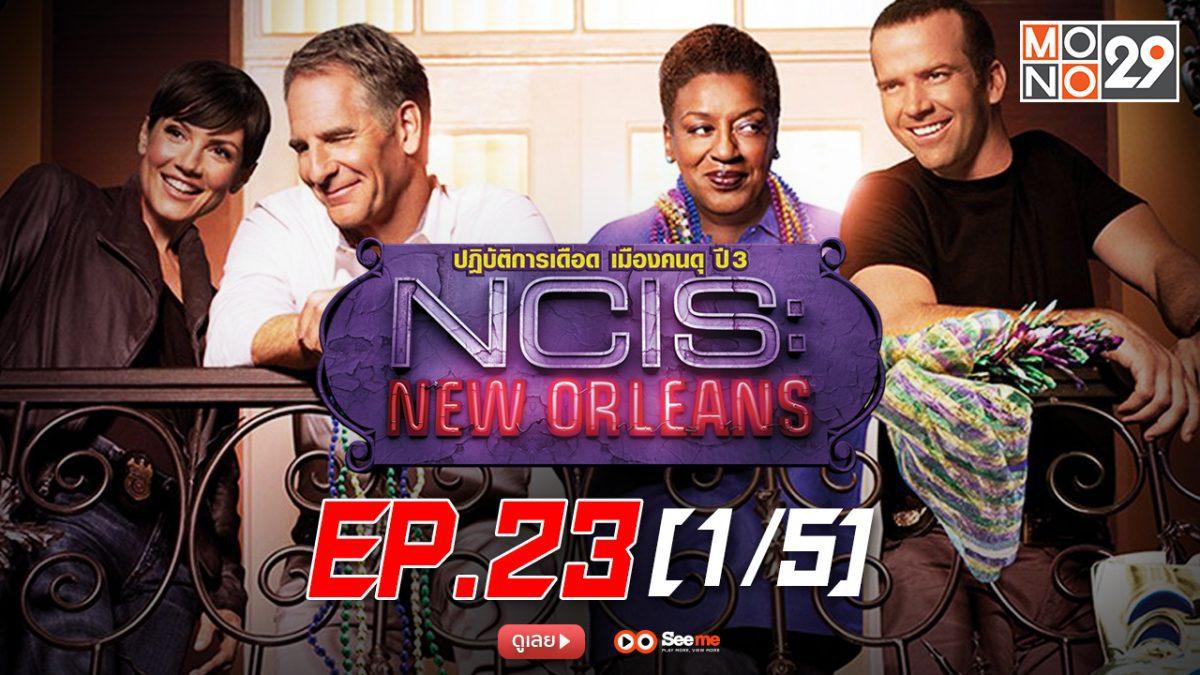 NCIS New Orleans ปฏิบัติการเดือด เมืองคนดุ ปี 3 EP.23 [1/5]