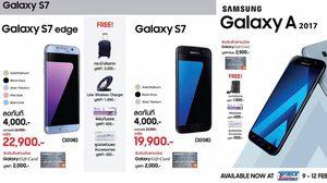 โปร Samsung ในงาน Thailand Mobile EXPO ลดแหลกของแถมเพียบ