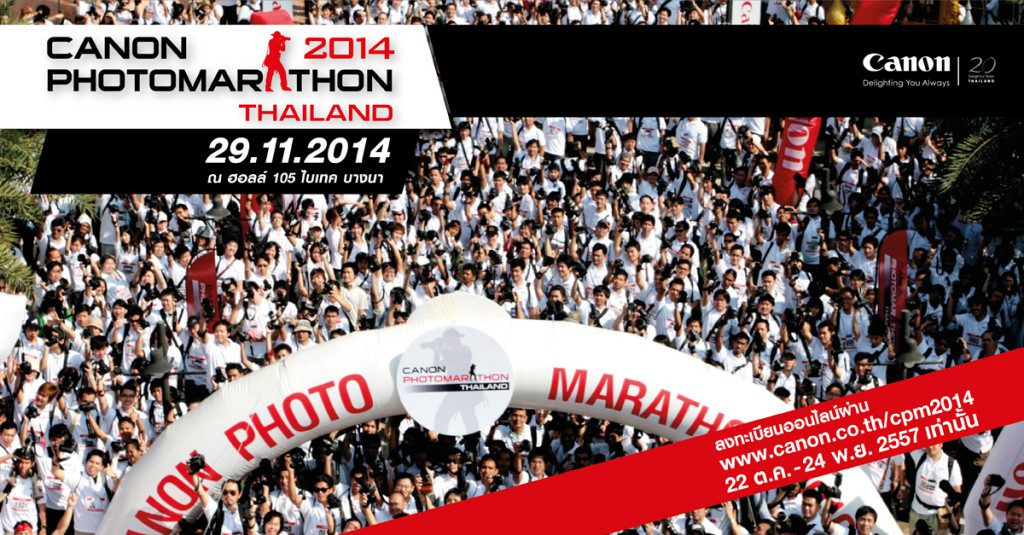 Canon Photo Marathon 2014 Thailand