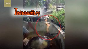 ฮือฮา! น้ำบาดาลจุดติดไฟ ที่ ฟิลิปปินส์