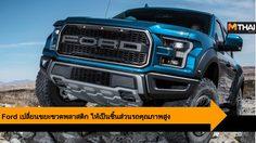 Ford ชูความสำเร็จรีไซเคิลขวดพลาสติก สู่ชิ้นส่วนรถที่จำหน่ายทั่วโลก