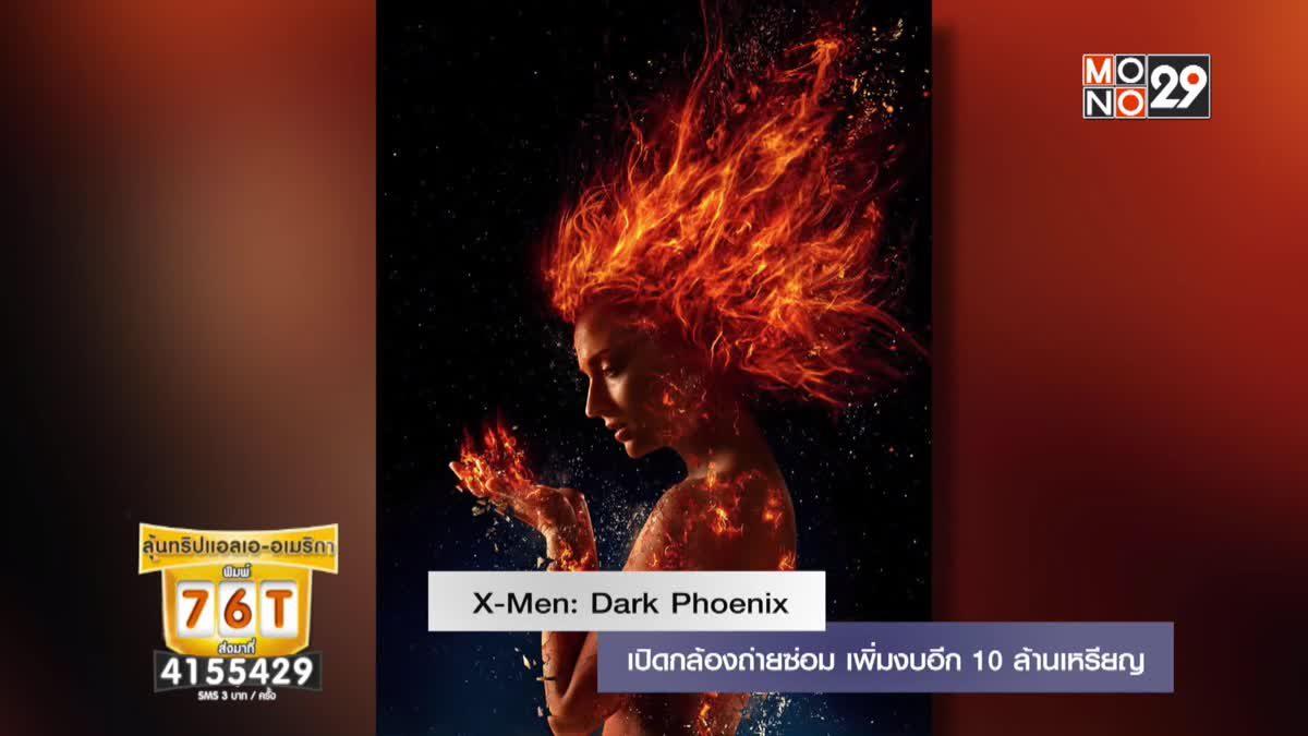 X-Men: Dark Phoenix เปิดกล้องถ่ายซ่อม เพิ่มงบอีก 10 ล้านเหรียญ
