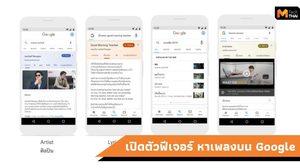 Google ยกระดับประสบการณ์ทางดนตรีของคนไทยด้วยฟีเจอร์ใหม่ ภายใต้แคมเปญ #หาเพลงบนGoogle