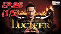 Lucifer ลูซิเฟอร์ ยมทูตล้างนรก ปี 3 EP.26