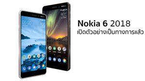 โนเกีย เปิดตัว Nokia 6 ปี 2018 อัพขุมพลังใหม่มาพร้อมชิปประมวลผลที่แรงกว่าเดิม