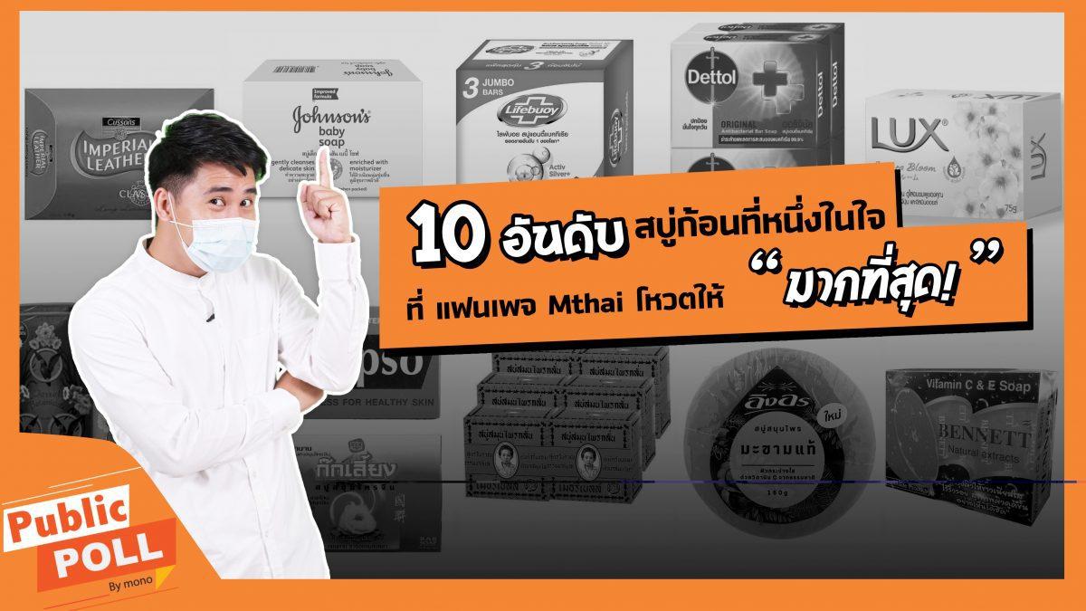 10อันดับ สบู่ก้อนที่หนึ่งในใจ #Public Poll by MONO