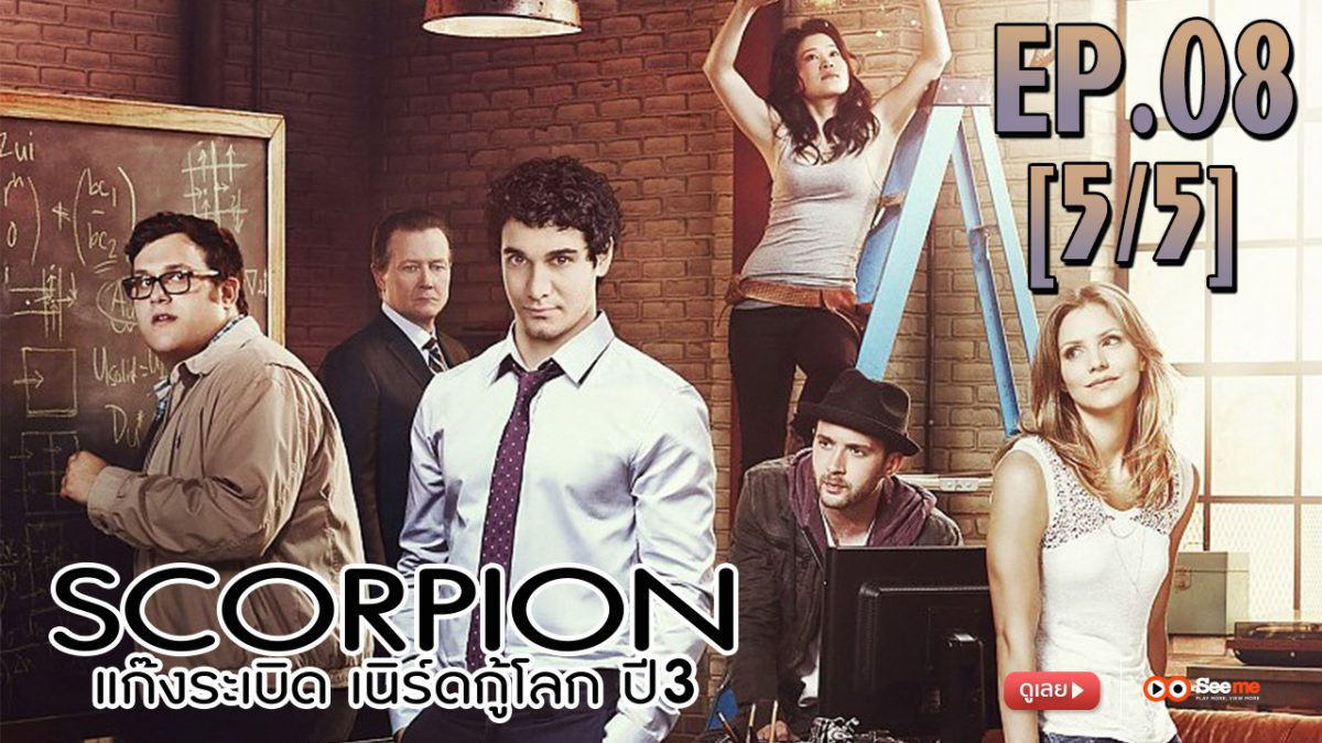 Scorpion แก๊งระเบิด เนิร์ดกู้โลก ปี 3 EP.08 [5/5]